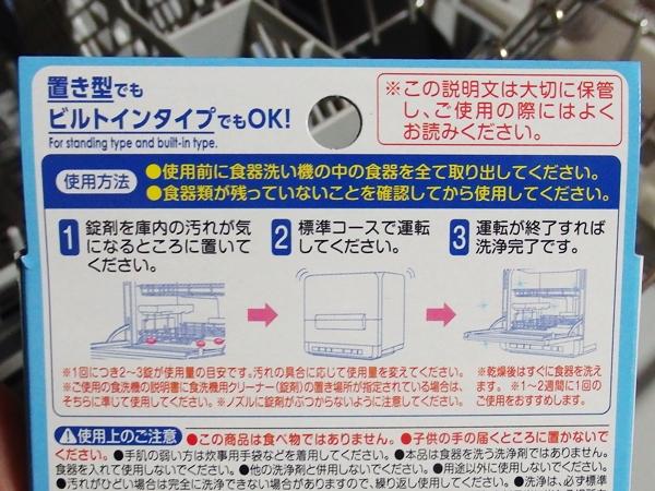 錠剤タイプの食洗機クリーナーのパッケージ