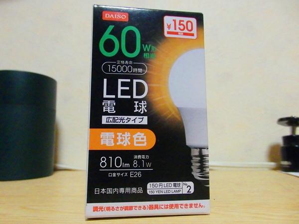 ダイソーの150円LED電球